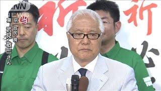 【参院選】武見敬三氏(自民:現)が東京で当選(19/07/22)