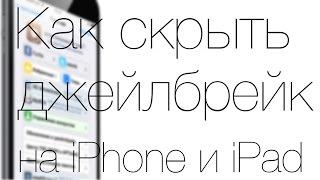 Как скрыть джейлбрейк на iPhone и iPad