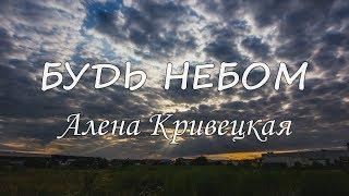 """Стихотворение """"Будь небом"""" - Алена Кривецкая"""