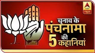 Master Stroke: Watch 5 Stories Of Election Panchanama | ABP News