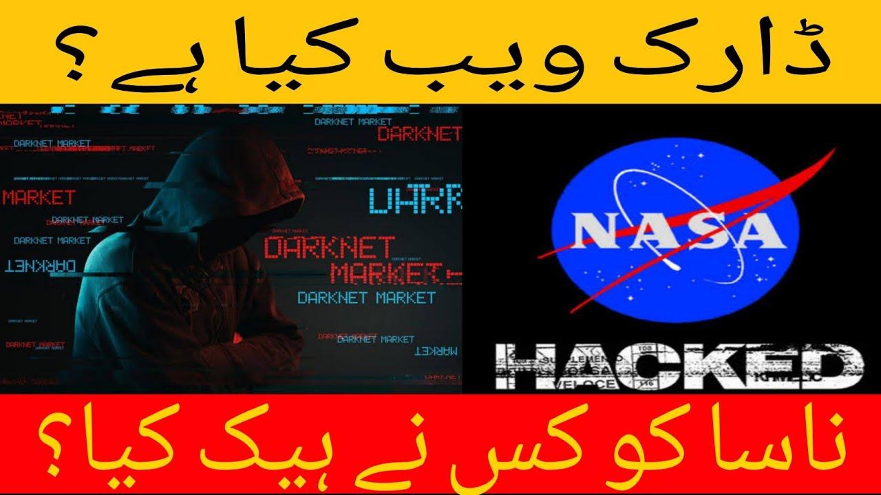 What is Dark Web?|ڈارک ویب کیا ہے؟|Dilchasp maloomat(urdu/hindi)