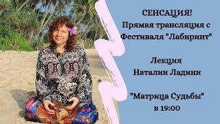 """Лекция Наталии Ладини """"Матрица Судьбы"""""""