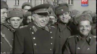 Маршал Жуков. Последнее сражение. 2 часть