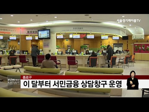 종로구, 이달부터 서민금융 상담창구 운영(서울경기케이블TV뉴스)