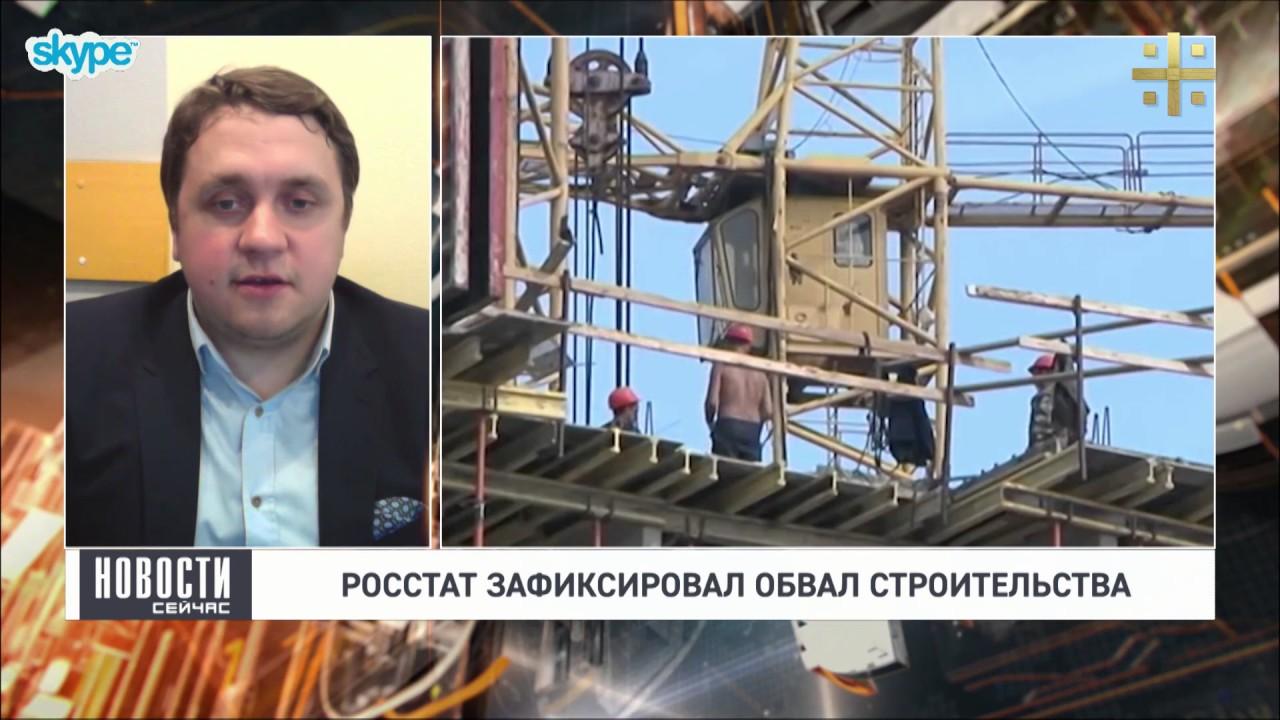 Росстат зафиксировал обвал строительства (комментирует Алексей Петропольский)