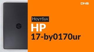 Розпакування ноутбука HP 17-by0170ur / Unboxing HP 17-by0170ur