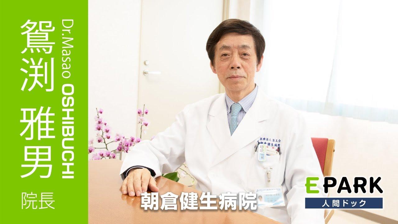 【鴛渕 雅男 院長 Movie】朝倉健生病院_EPARK人間ドック - YouTube