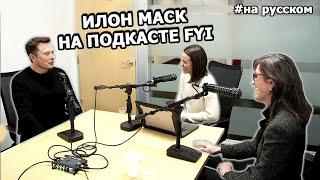 На пути к полному Автопилоту с Илоном Маском |19.02.2019| (На русском)