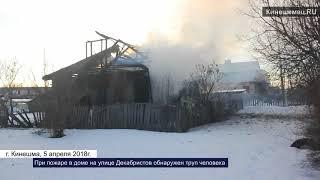 При пожаре в доме на улице Декабристов обнаружен труп человека