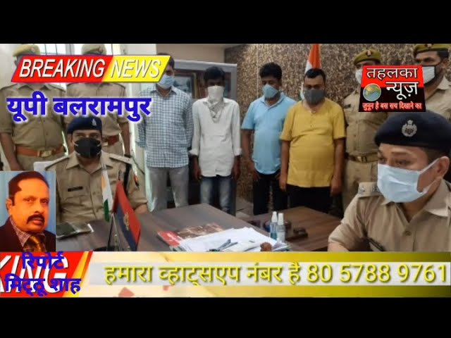 बलरामपुर पुलिस के हाथ लगी बड़ी सफलता अंतर्जनपदीय तस्कर गिरोह के 04 सदस्य दुर्लभ प्रजाति के 01 रेड सै