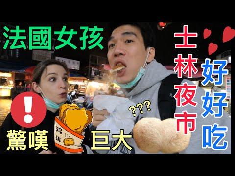 【疫情爆發前】法國女孩 | 竟然愛吃臭豆腐 ♡ 驚嘆 台灣雞排 好巨大 ♡  士林夜市好好吃 ♡ 士林是天堂 Taïwan Et Marché De Nuit ♡ Shilin Street Food