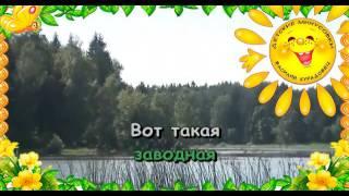 Песня  Заводные игрушки Из кинофильма Приключения Электроника. Караоке для детей.