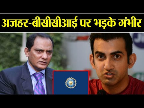 Gautam Gambhir Slams BCCI for Honouring Mohammad Azharuddin  | वनइंडिया हिंदी