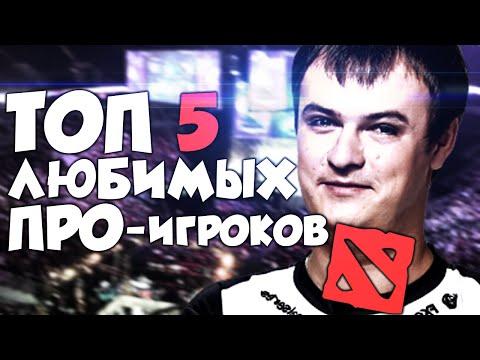 видео: ТОП 5 моих любимых Про-Игроков dota 2