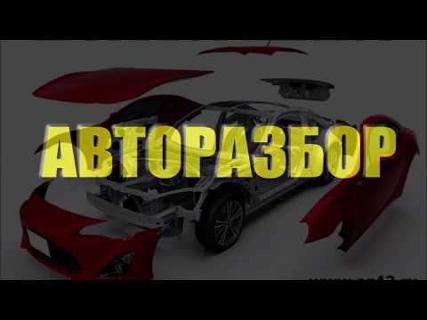 Авторазбор Новокузнецк, подбор автозапчастей на иномарки