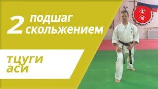 2 Тцуги аси #уроки карате #каратэ #занятия карате #школа карате #обучение #нормативы