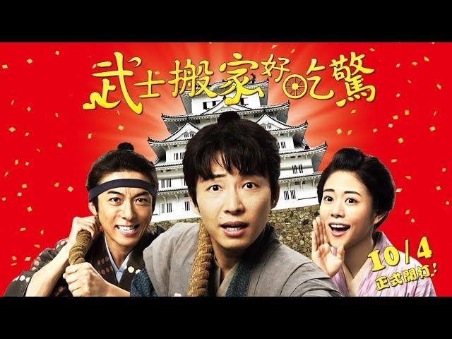 《武士搬家好吃驚》中文版正式預告 10/4 正式開打!