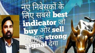 The best indicator which indicate trend buy and sell signal