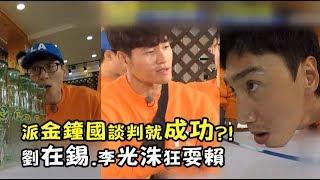 【RM談判王】派金鐘國談判就能成功 劉在錫.李光洙狂耍賴