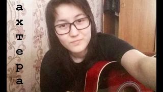 БумБокс - Вахтерам на гитаре под гитару (cover by Адёка)