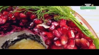 Салат гранатовый браслет | Веган рецепт