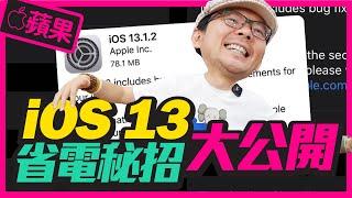 必學!Apple iOS13省電秘技|新舊iPhone都不用再買行動電源了![蘋果小技巧]
