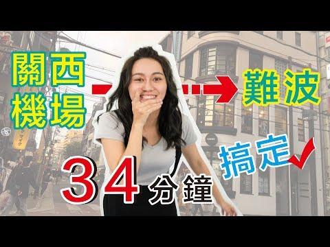 日本大阪關西機場到市區難波超快速34分鐘!?