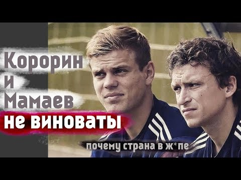 Мамаев и Кокорин