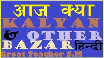 Daily Guessing Milan Satta & Other Satta Market By Great Teacher S.M