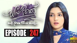 Sangeethe | Episode 247 21st January 2020 Thumbnail