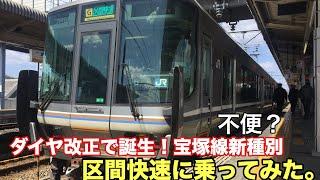 (改悪?)ダイヤ改正で誕生の新種別、JR宝塚線区間快速に乗ってみた。