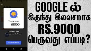 Google ல் இருந்து இலவசமாக Rs.9000 பெருவது எப்படி | Make Money From Gpay