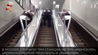 В Москве открыли три станции метро: «Минскую», «Ломоносовский проспект» и «Раменки»