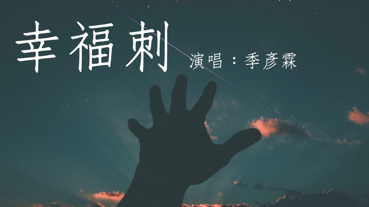 【動態歌詞】幸福刺—季彥霖『一起走過的路口冷清了 一起吃過的餐館打烊了』 - YouTube