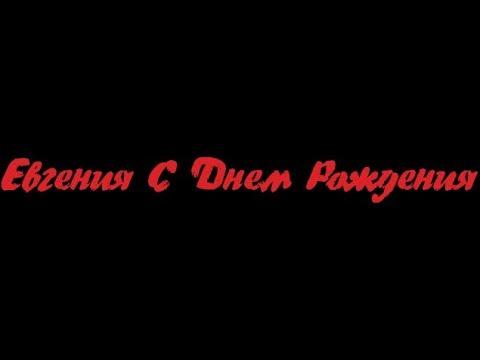 С днем рождения Евгения. Песня для Евгении!