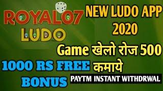 new earning ludo app 2020 !! earn money ludo game 2020 !! free paytm cash by ludo Royal Ludo07