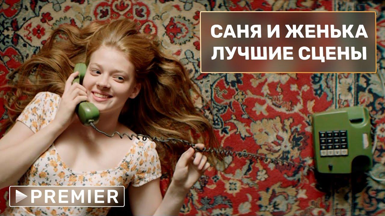 Подростковая лав-стори | Лучшие сцены Сани и Женьки | МИР! ДРУЖБА! ЖВАЧКА!