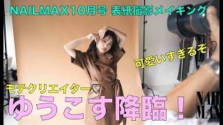 モテクリエイターのゆうこす (菅本裕子)がNAILMAX初登場! 美容、ネイル好きの彼女が今気になるモテネイルをご紹介! ゆうこす モテちゃんねる ...