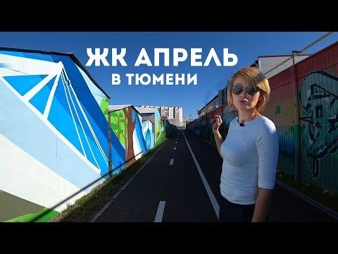 ЖК Апрель в Тюмени. Новостройки в Тюмени