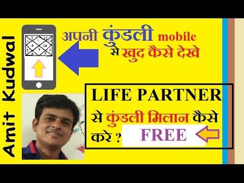 अपनी कुंडली mobile से खुद कैसे देखे और LIFE PARTNER से कुंडली मिलान कैसे  करे ! Learn Astrology hindi