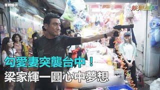 勾愛妻突襲台中!梁家輝一圓心中夢想 三立新聞網SETN.com thumbnail