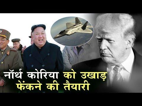 North Korea को जड़ से उखाड़ फेंकने की तैयारी, America - South Korea ने संभाली कमान