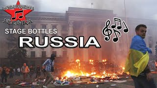 Stage Bottles - Russia (с български превод)