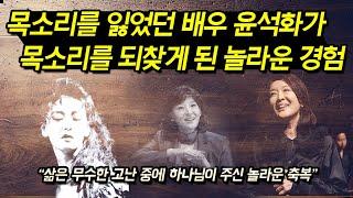 목소리를 잃었던 배우 '윤석화'가 찬양할 수 있게 된 놀라운 경험