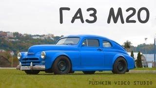 ГАЗ М20 Победа  ЖАБА (КУПЕ) [PVS][FullHD]