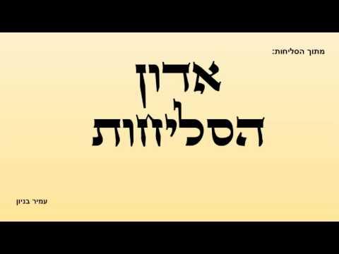 עמיר בניון  - אדון הסליחות