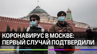 Срочно! Коронавирус в Москве  Новости сегодня 3 марта 03 03 2020 Последние новости о вирусе из Китая