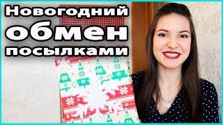 🎁 НОВОГОДНИЙ ОБМЕН ПОДАРКАМИ среди мам-блогеров 2016   Лилия Бойко 💜 LilyBoiko