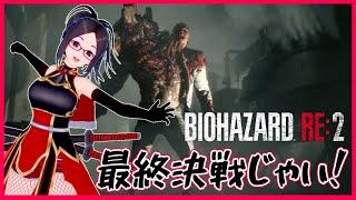 【バイオ】クレア編(裏)!BIOHAZARD RE:2 最終決戦!!!!【kson】