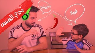 تحدي الهمس مع أخي الصغير !! أكلنا فلفل حاار !!